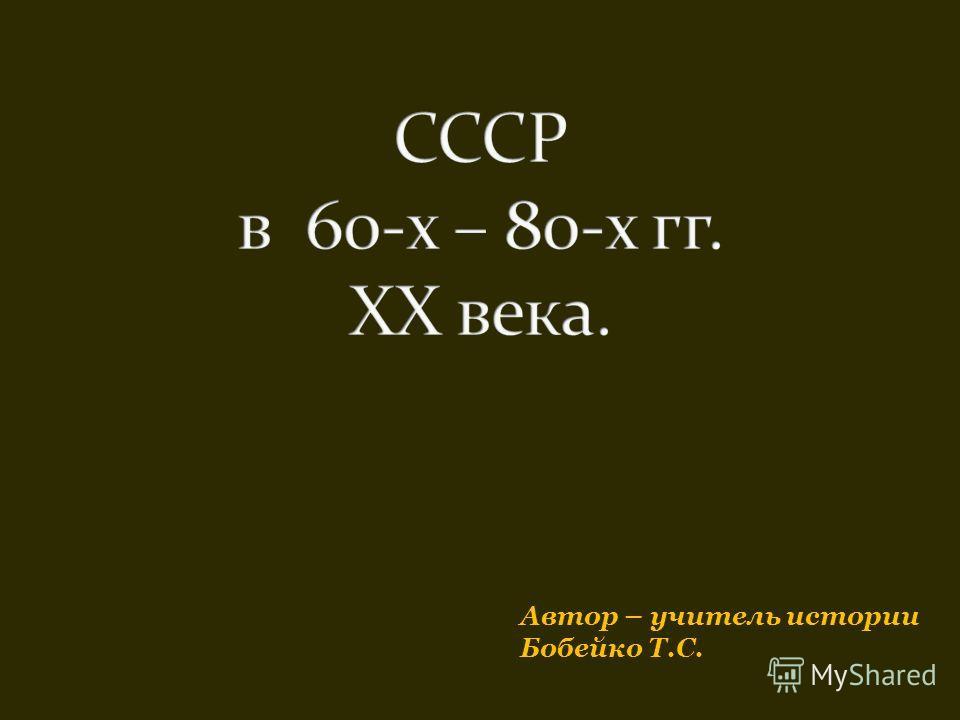 Автор – учитель истории Бобейко Т.С.