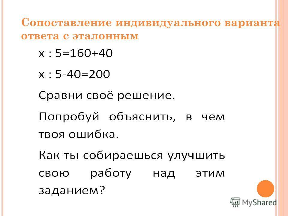 Сопоставление индивидуального варианта ответа с эталонным