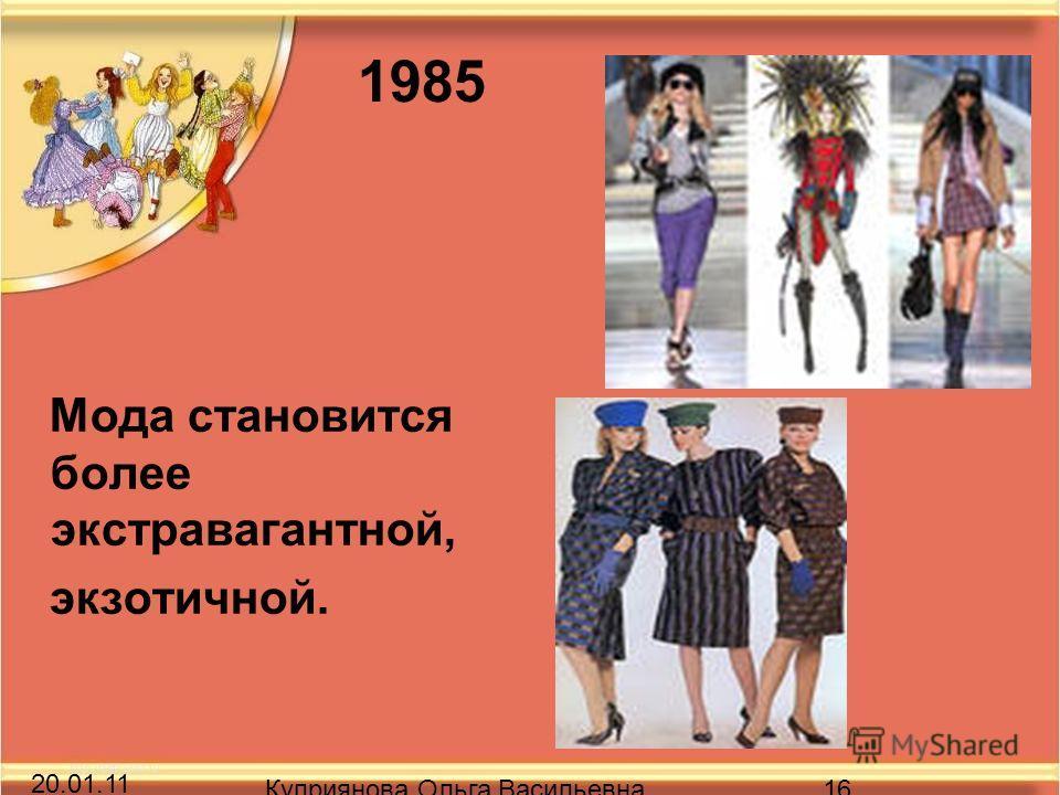 20.01.11 Куприянова Ольга Васильевна16 Мода становится более экстравагантной, экзотичной. 1985