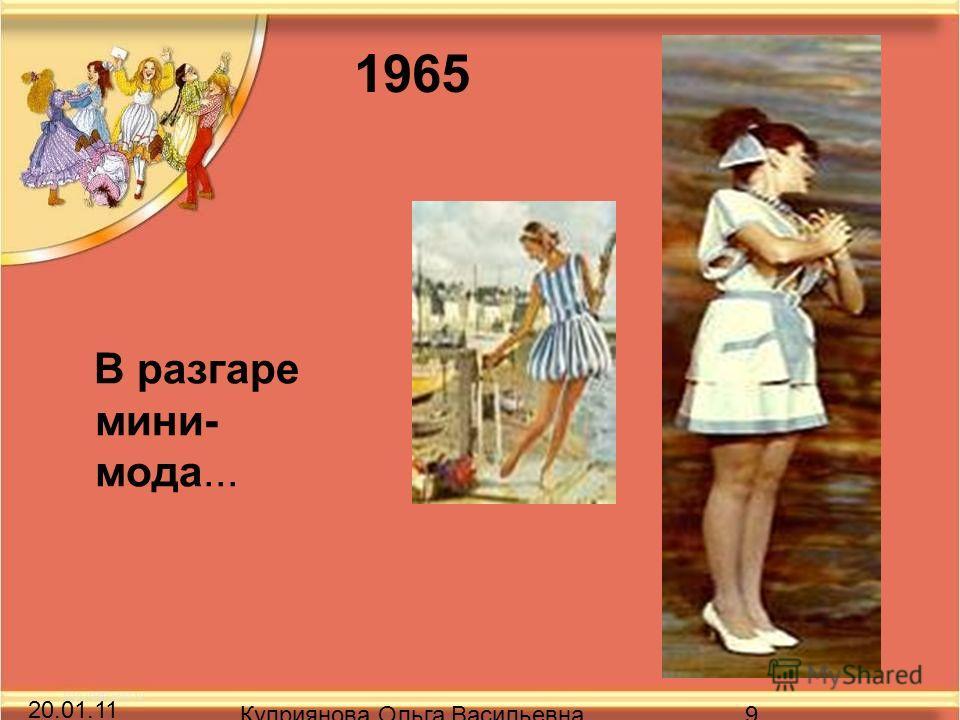 20.01.11 Куприянова Ольга Васильевна9 В разгаре мини- мода... 1965