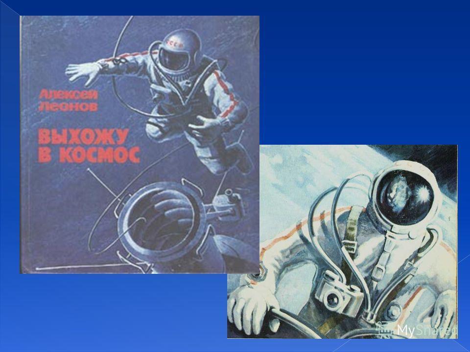 Первый выход в открытый космос был совершён 18 марта 1965 г. года с борта космического корабля «Восход–2»