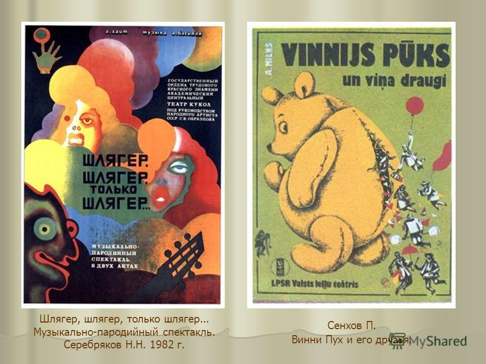 Шлягер, шлягер, только шлягер... Музыкально-пародийный спектакль. Серебряков Н.Н. 1982 г. Сенхов П. Винни Пух и его друзья.
