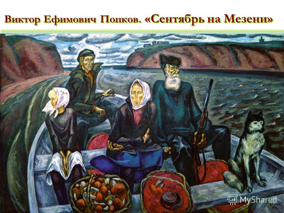 Виктор Ефимович Попков. «Сентябрь на Мезени»