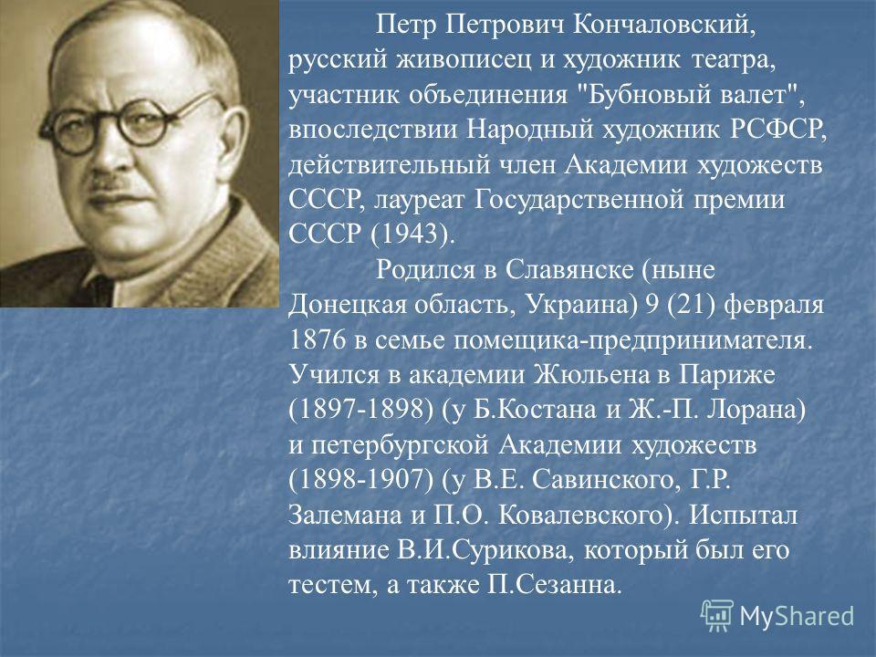 Петр Петрович Кончаловский, русский живописец и художник театра, участник объединения