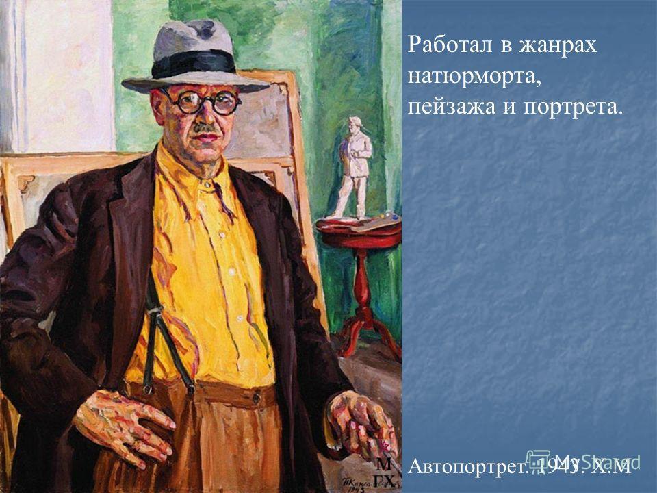 Автопортрет. 1943. Х.М Работал в жанрах натюрморта, пейзажа и портрета.