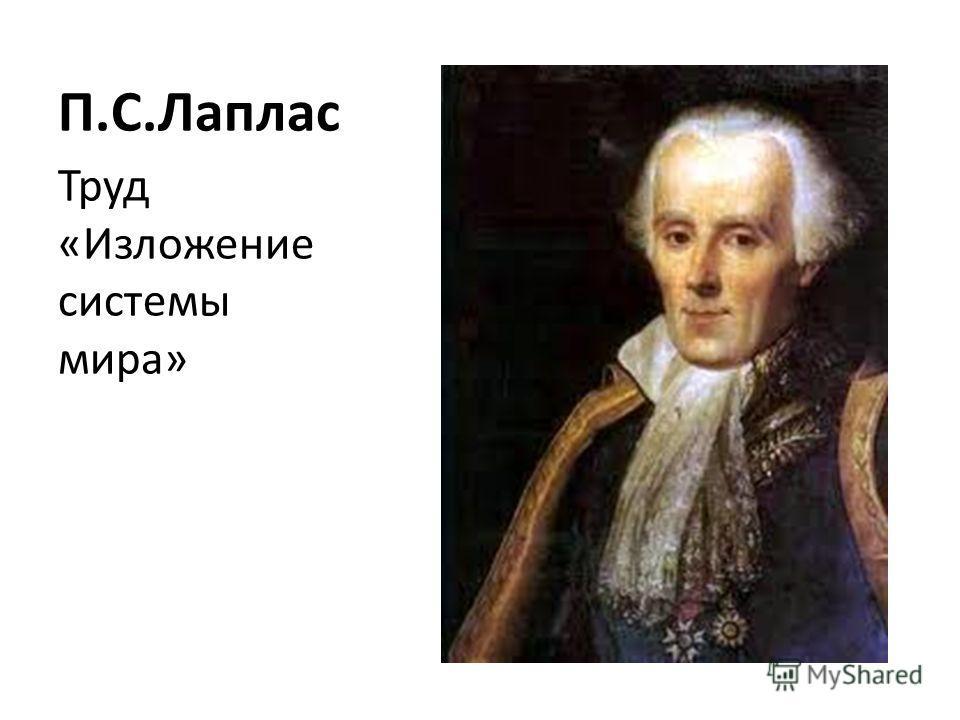 П.С.Лаплас Труд «Изложение системы мира»