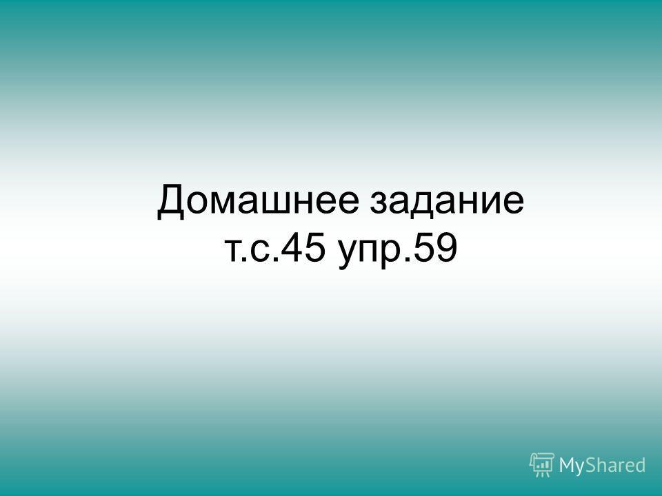 Домашнее задание т.с.45 упр.59