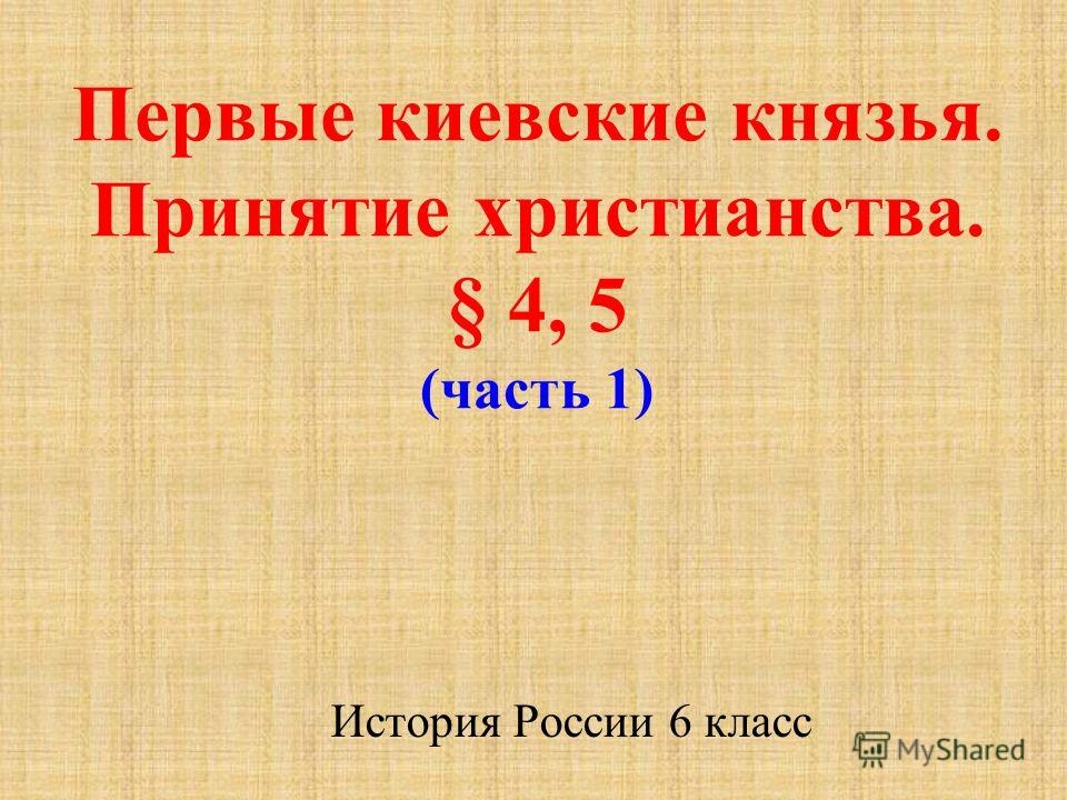 Первые киевские князья. Принятие христианства. § 4, 5 (часть 1) История России 6 класс