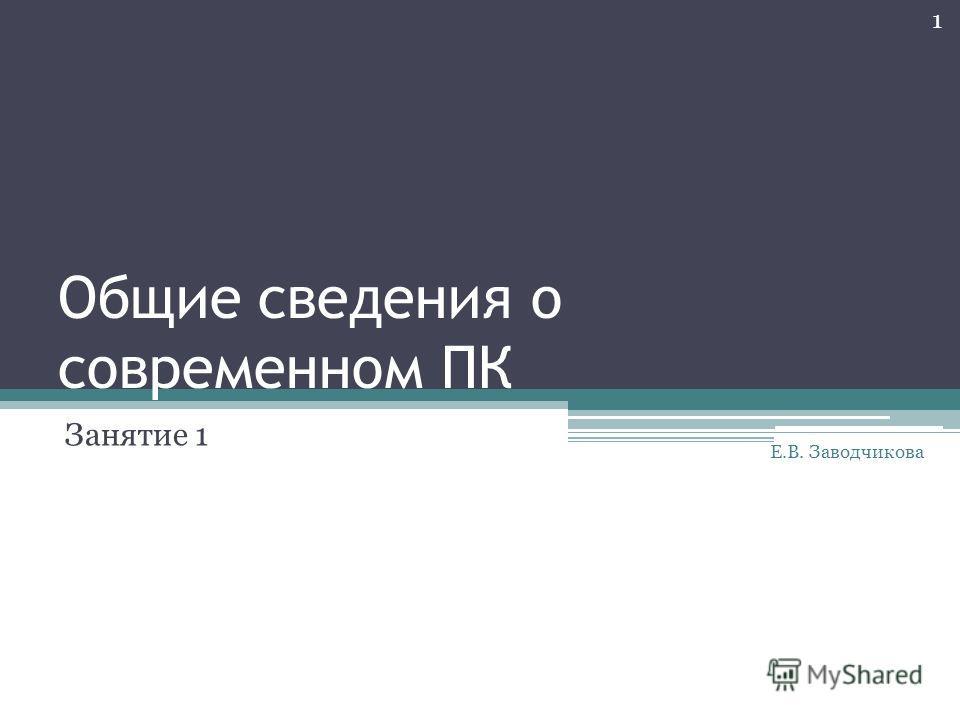 Общие сведения о современном ПК Занятие 1 1 Е.В. Заводчикова