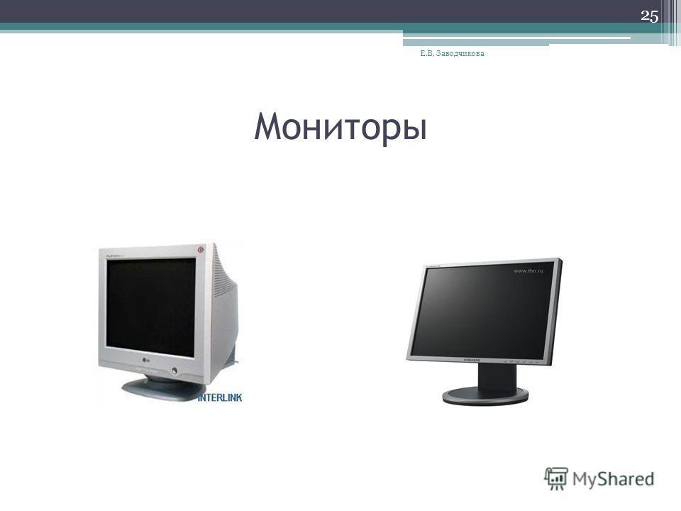 Мониторы Е.В. Заводчикова 25