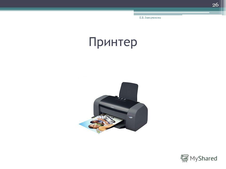 Принтер Е.В. Заводчикова 26