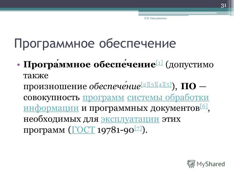 Программное обеспечение Программное обеспечение [1] (допустимо также произношение обеспечение [2][3][4][5] ), ПО совокупность программ системы обработки информации и программных документов [6], необходимых для эксплуатации этих программ (ГОСТ 19781-9