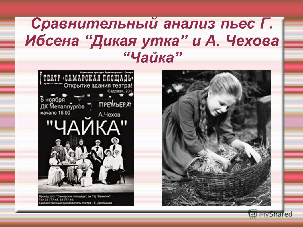 Сравнительный анализ пьес Г. Ибсена Дикая утка и А. Чехова Чайка