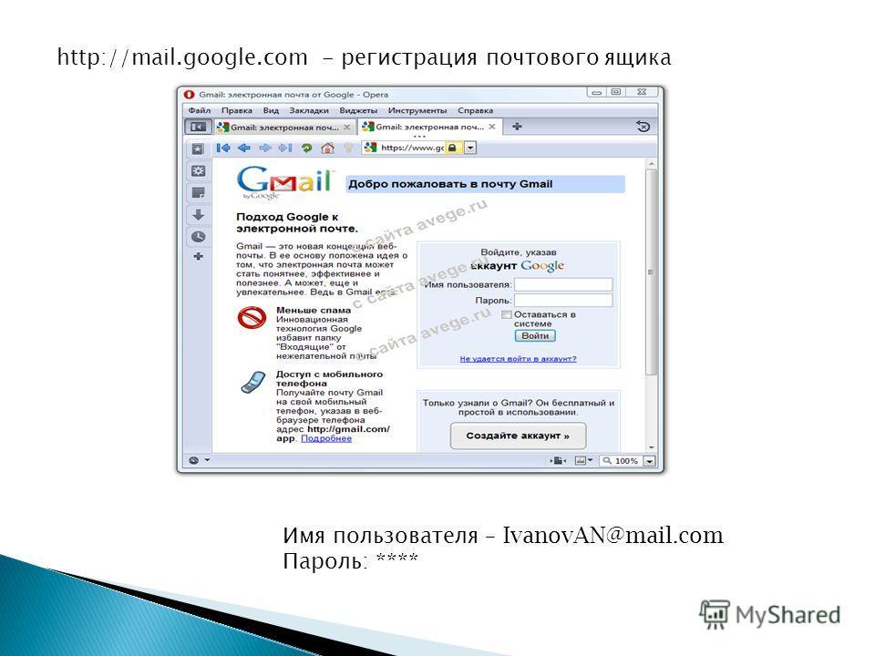 http://mail.google.com - регистрация почтового ящика Имя пользователя – IvanovAN@mail.com Пароль: ****
