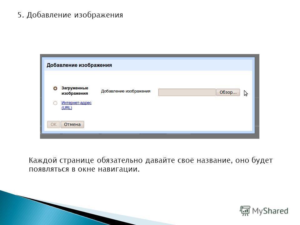 5. Добавление изображения Каждой странице обязательно давайте своё название, оно будет появляться в окне навигации.