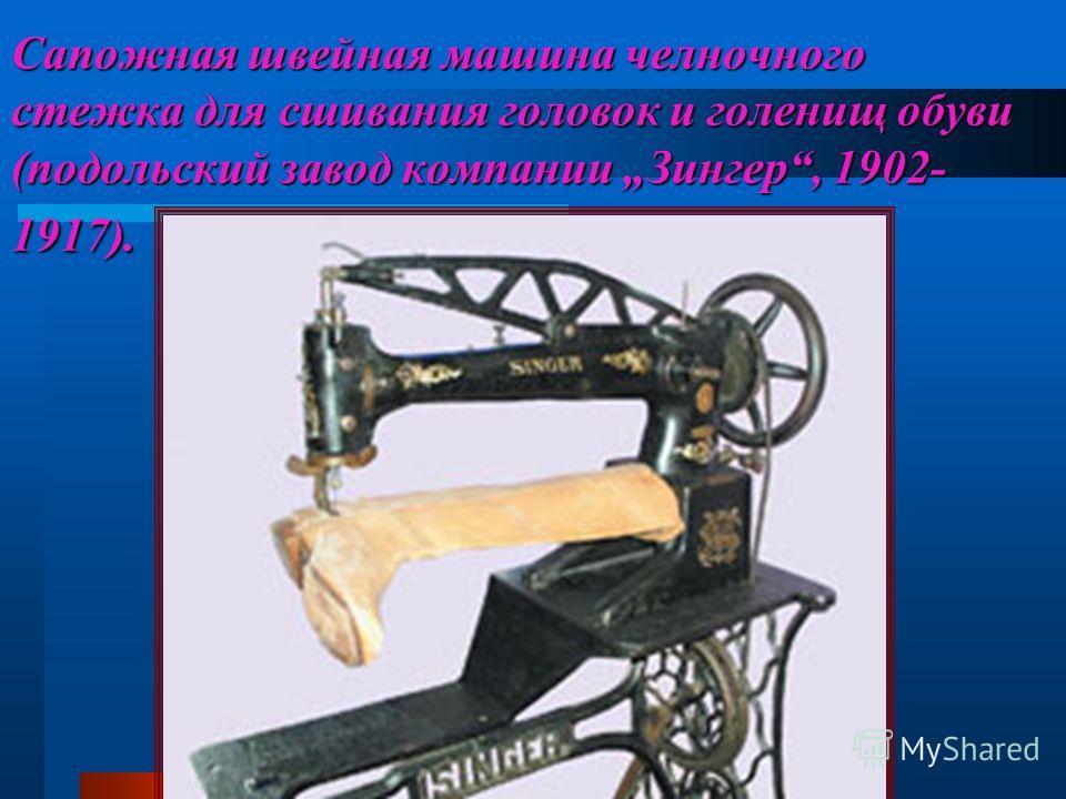 Сапожная швейная машина челночного стежка для сшивания головок и голенищ обуви (подольский завод компании Зингер, 1902- 1917).