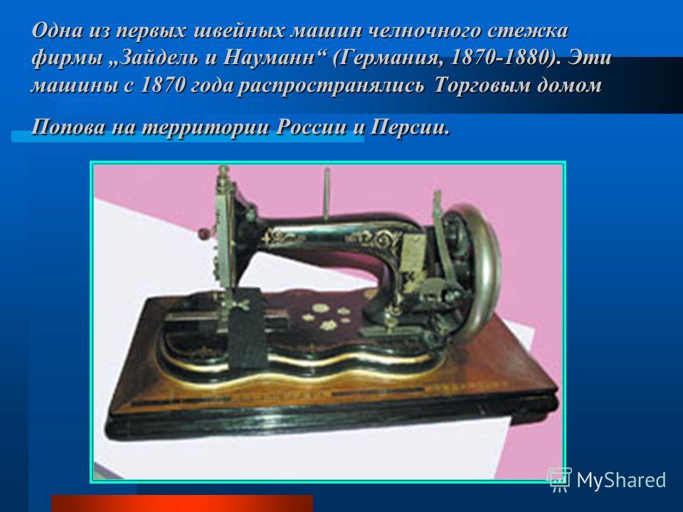 Подарок швейная машина стихи 54