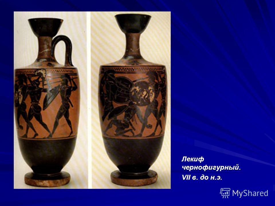 Лекиф чернофигурный. VII в. до н.э.