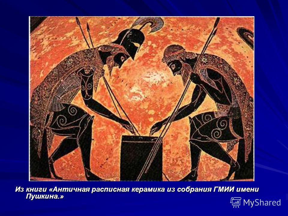 Из книги «Античная расписная керамика из собрания ГМИИ имени Пушкина.»