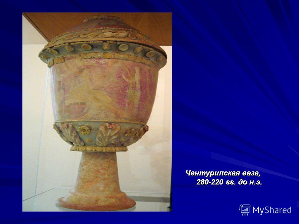 Чентурипская ваза, 280-220 гг. до н.э.