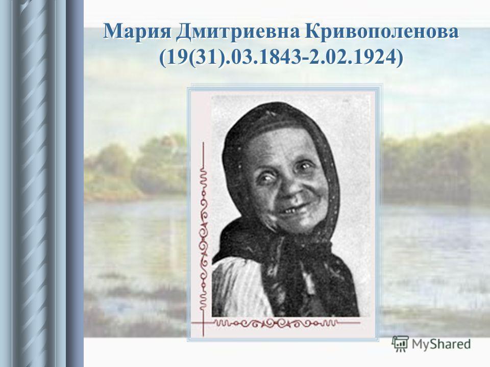 Мария Дмитриевна Кривополенова (19(31).03.1843-2.02.1924)