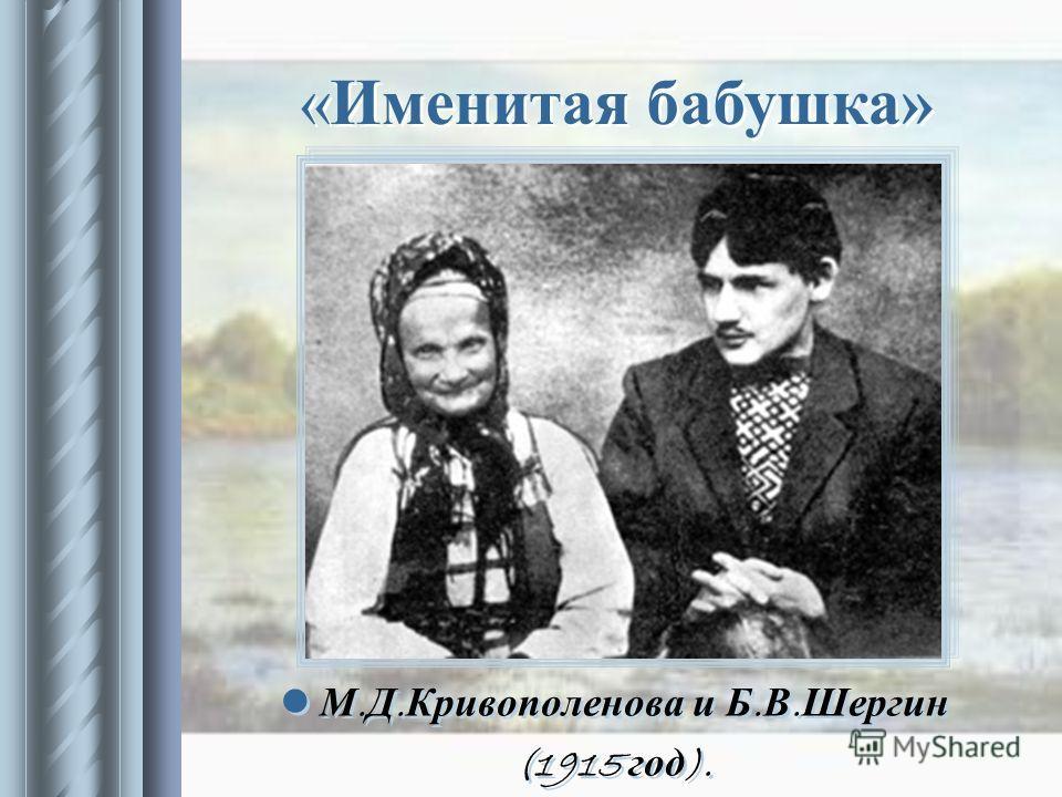 М. Д. Кривополенова и Б. В. Шергин (1915 год ). М. Д. Кривополенова и Б. В. Шергин (1915 год ). «Именитая бабушка»