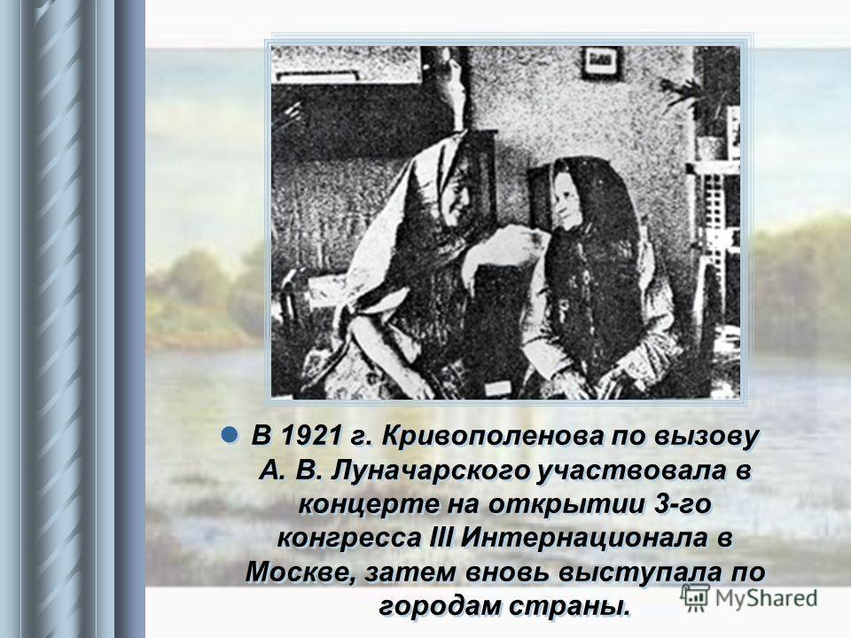 В 1921 г. Кривополенова по вызову А. В. Луначарского участвовала в концерте на открытии 3-го конгресса III Интернационала в Москве, затем вновь выступала по городам страны.