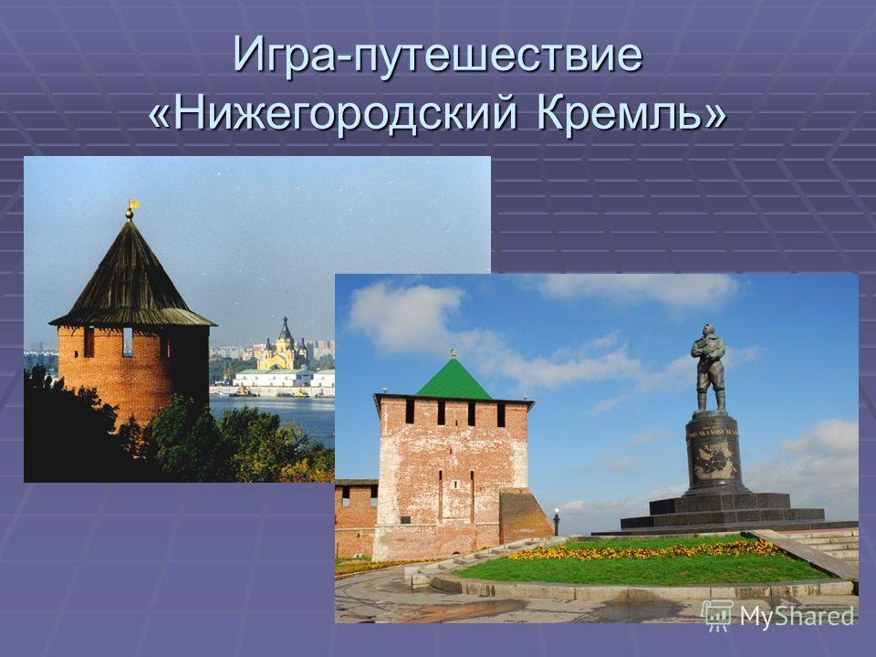 Игра-путешествие «Нижегородский Кремль»