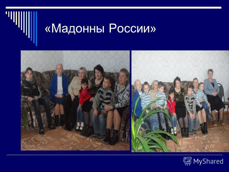 «Мадонны России»