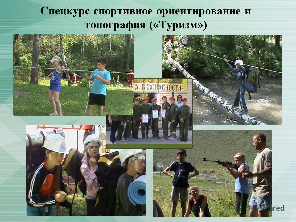 Спецкурс спортивное ориентирование и топография («Туризм»)