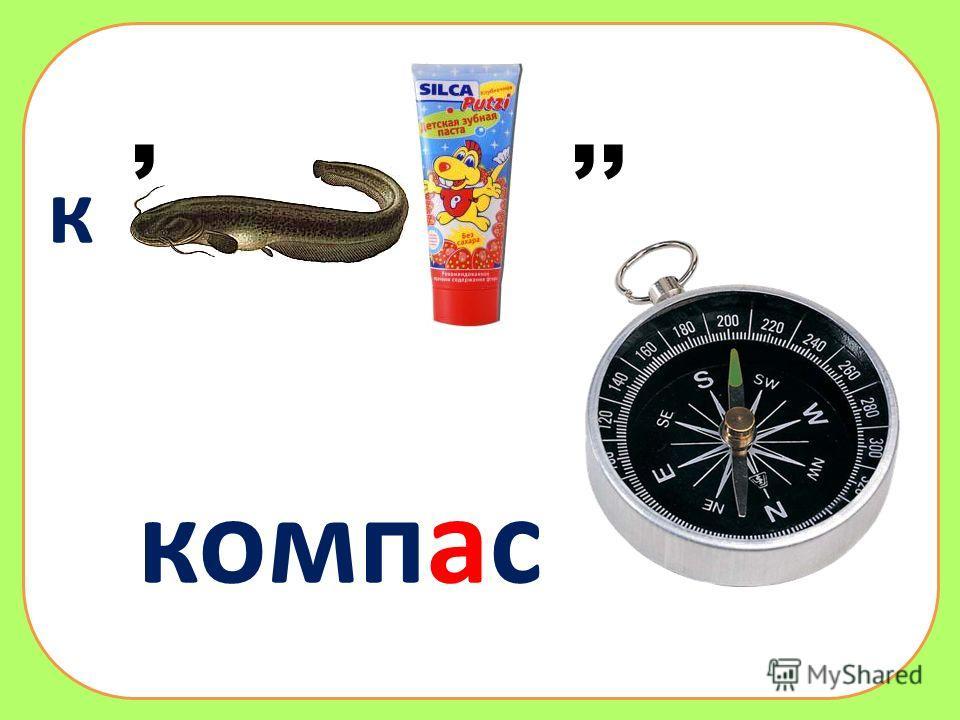 к,,, компас