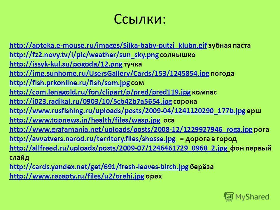 Ссылки: http://apteka.e-mouse.ru/images/Silka-baby-putzi_klubn.gifhttp://apteka.e-mouse.ru/images/Silka-baby-putzi_klubn.gif зубная паста http://fz2.novy.tv/i/pic/weather/sun_sky.pnghttp://fz2.novy.tv/i/pic/weather/sun_sky.png солнышко http://issyk-k
