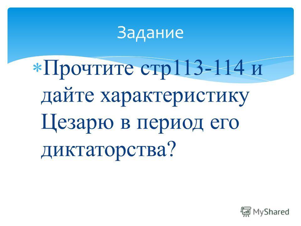 Прочтите стр113-114 и дайте характеристику Цезарю в период его диктаторства? Задание