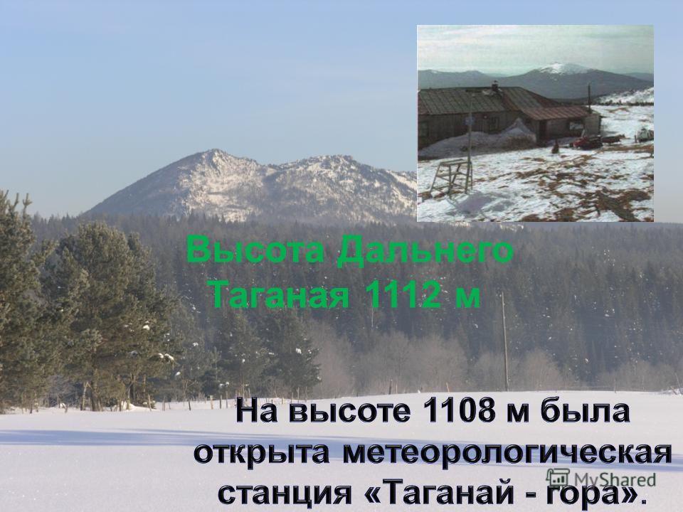 Высота Дальнего Таганая 1112 м