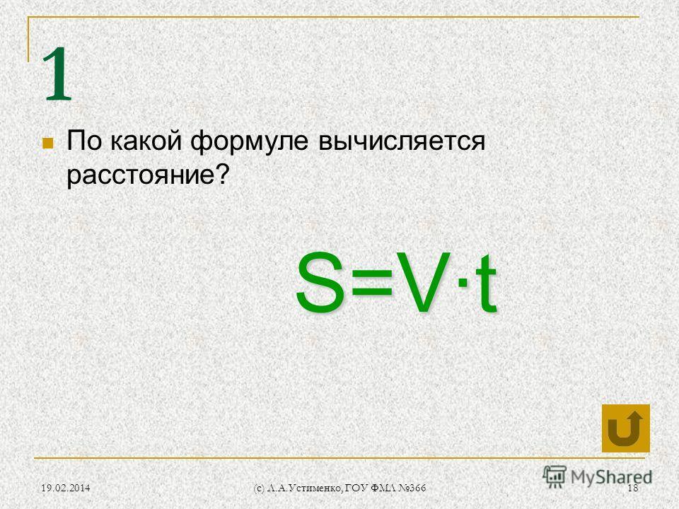19.02.2014 (c) Л.А.Устименко, ГОУ ФМЛ 366 18 1 По какой формуле вычисляется расстояние? S=Vt