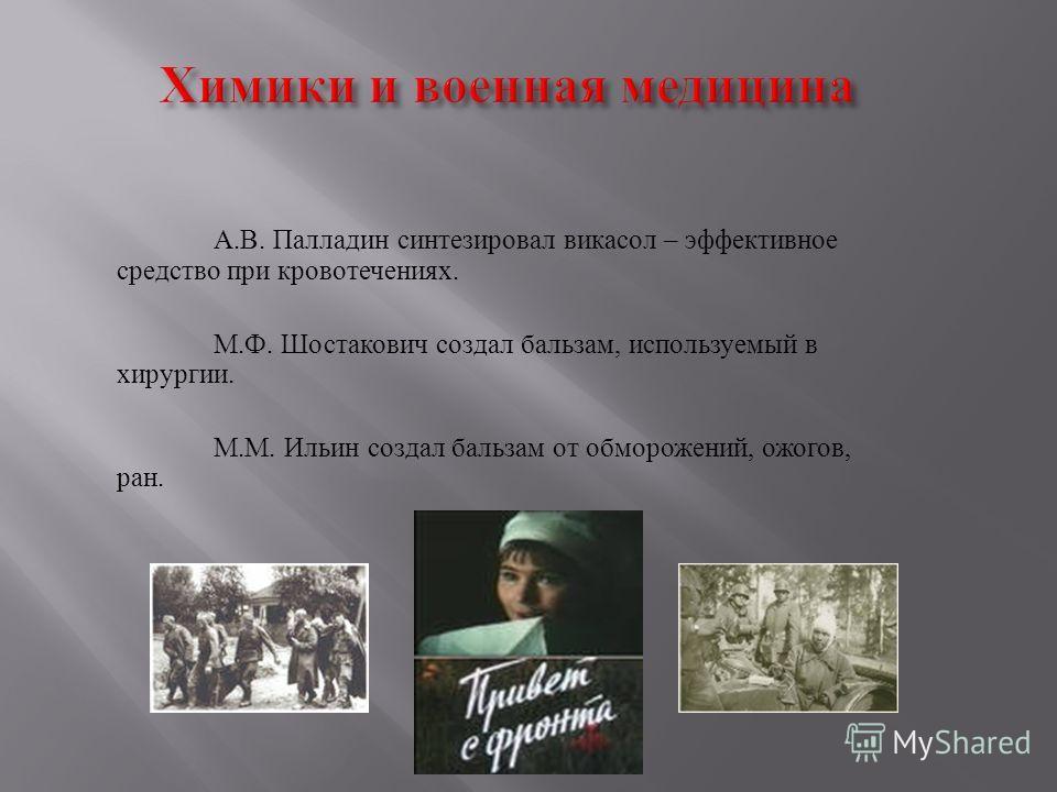 А. В. Палладин синтезировал викасол – эффективное средство при кровотечениях. М. Ф. Шостакович создал бальзам, используемый в хирургии. М. М. Ильин создал бальзам от обморожений, ожогов, ран.