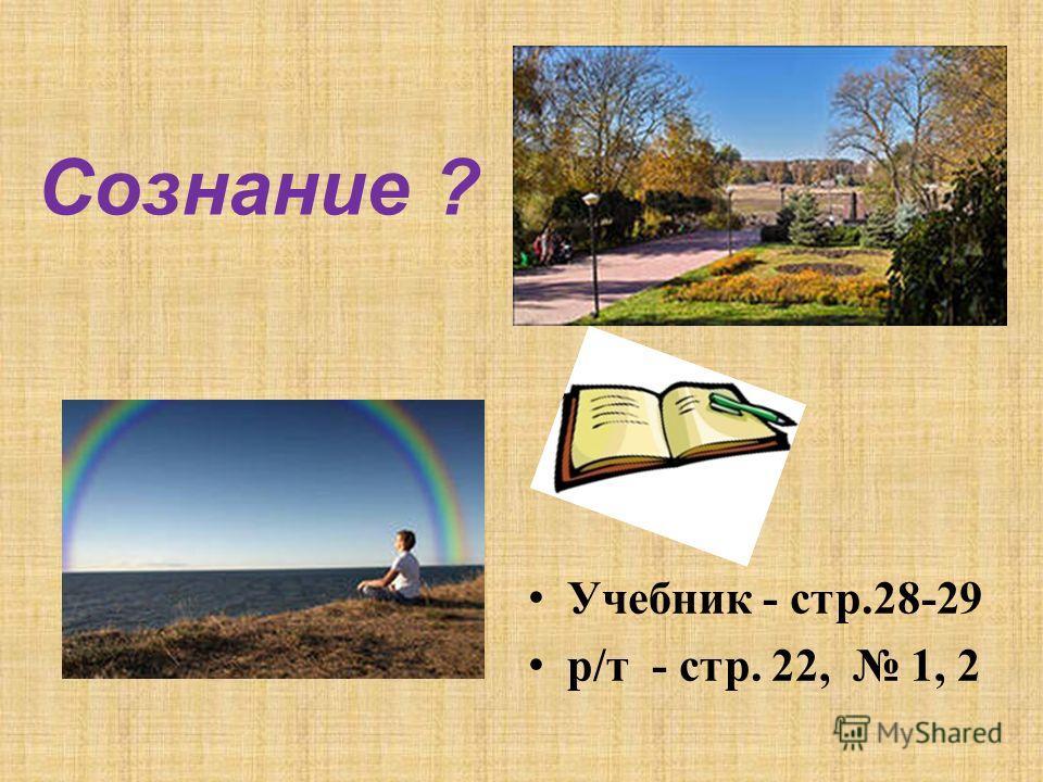 Сознание ? Учебник - стр.28-29 р/т - стр. 22, 1, 2