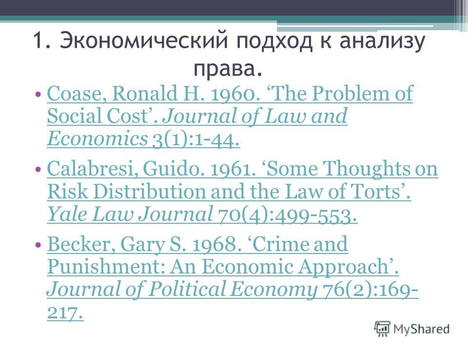 1. Экономический подход к анализу права. Coase, Ronald H. 1960. The Problem of Social Cost. Journal of Law and Economics 3(1):1-44.Coase, Ronald H. 1960. The Problem of Social Cost. Journal of Law and Economics 3(1):1-44. Calabresi, Guido. 1961. Some