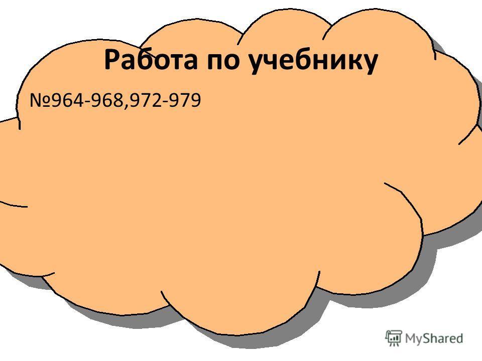 Работа по учебнику 964-968,972-979