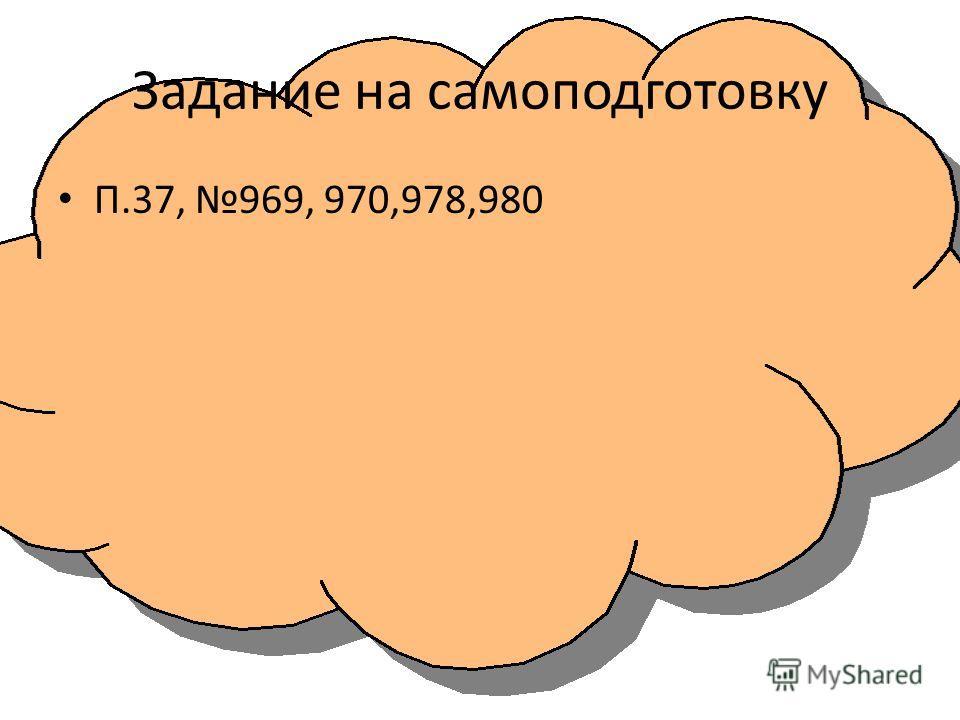 Задание на самоподготовку П.37, 969, 970,978,980