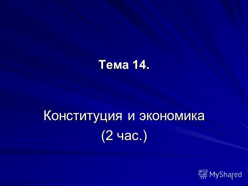 1 Тема 14. Конституция и экономика (2 час.)