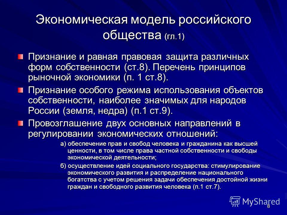 8 Экономическая модель российского общества (гл.1) Признание и равная правовая защита различных форм собственности (ст.8). Перечень принципов рыночной экономики (п. 1 ст.8). Признание особого режима использования объектов собственности, наиболее знач