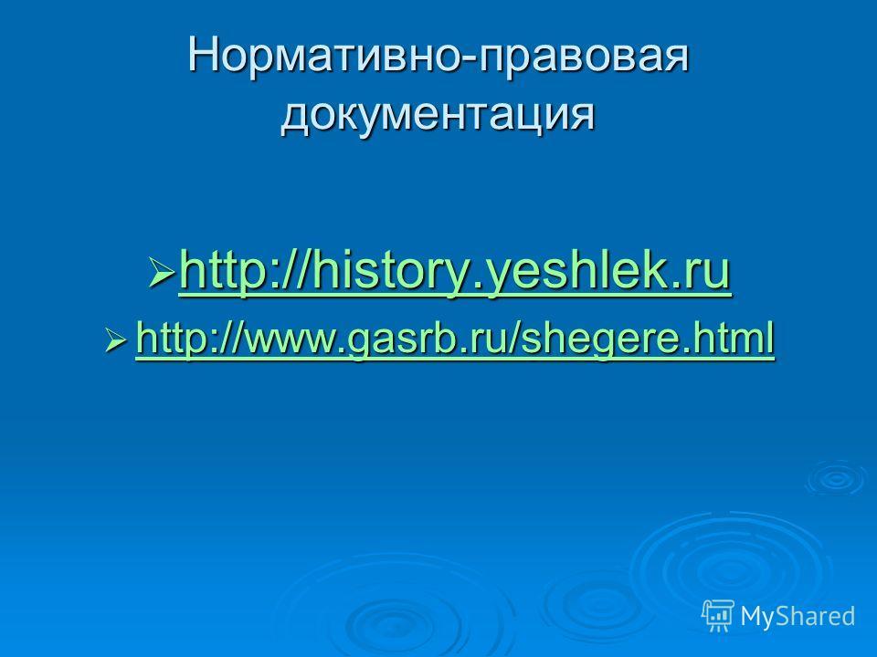 Нормативно-правовая документация http://history.yeshlek.ru http://history.yeshlek.ru http://history.yeshlek.ru http://www.gasrb.ru/shegere.html http://www.gasrb.ru/shegere.html http://www.gasrb.ru/shegere.html