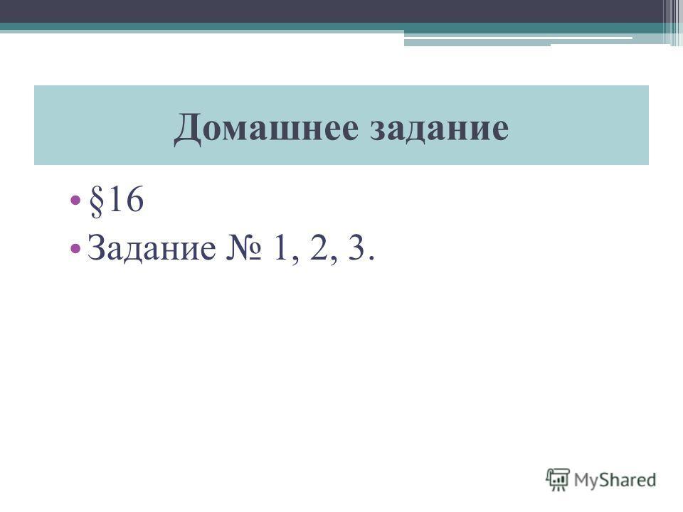 Домашнее задание §16 Задание 1, 2, 3.