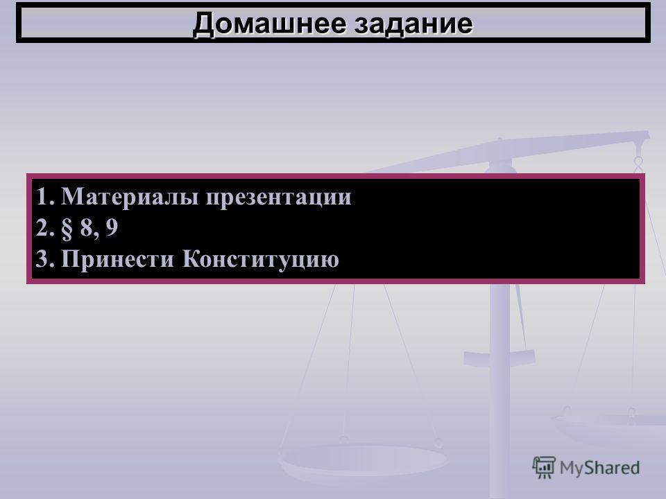 Домашнее задание 1.Материалы презентации 2.§ 8, 9 3.Принести Конституцию