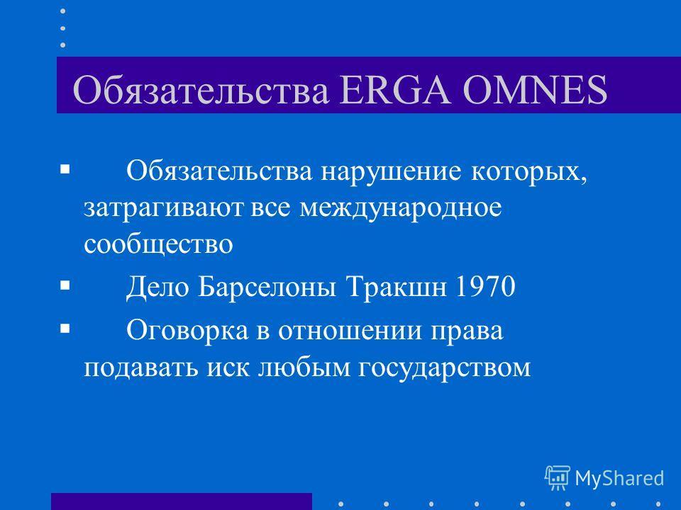 Нормы jus cogens Фундаментальные принципы международного права, которые признаны международном сообществом, как норма отступление от которого ни при каких условиях не разрешена. Нет консенсуса по поводу списка норм которые признаны jus cogens или как