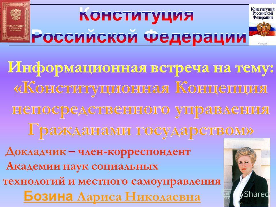 1 Докладчик – член-корреспондент Академии наук социальных технологий и местного самоуправления Бозина Лариса Николаевна