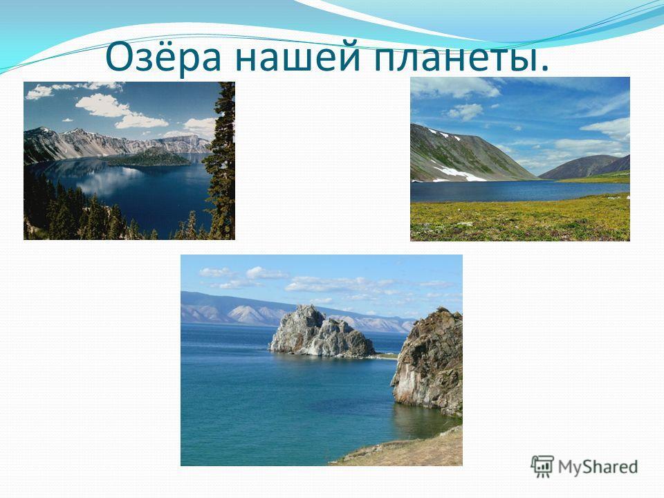 Озёра нашей планеты.