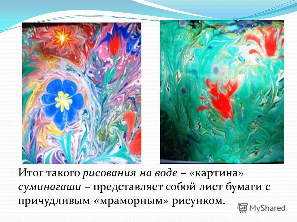 Итог такого рисования на воде – «картина» суминагаши – представляет собой лист бумаги с причудливым «мраморным» рисунком.