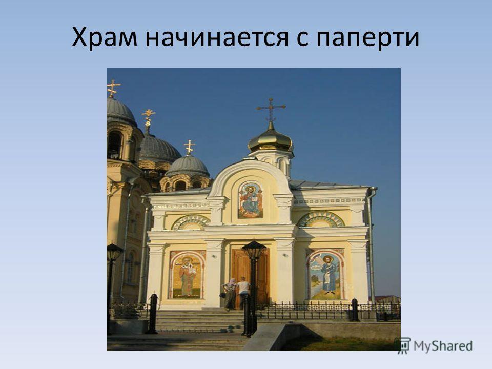 Храм начинается с паперти